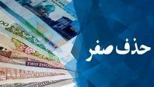 یک فوریت لایحه حذف 4 صفر از پول ملی تصویب شد