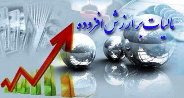 تاثیر افزایش مالیات بر ارزش افزوده بر فرار مالیاتی