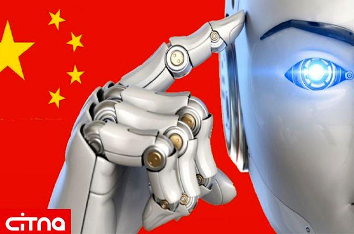 چین با 390 هزار اختراع در حوزه هوش مصنوعی رتبه اول جهان را کسب کرد