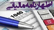 شرایط پرداخت مالیات با چک اعلام شد
