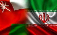 سرمایه ایرانیها راهی عمان میشود؟