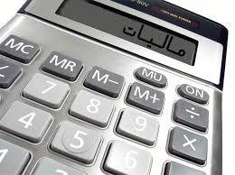 مالیات بر کالا و خدمات بیشترین میزان وصول مالیات در ایران