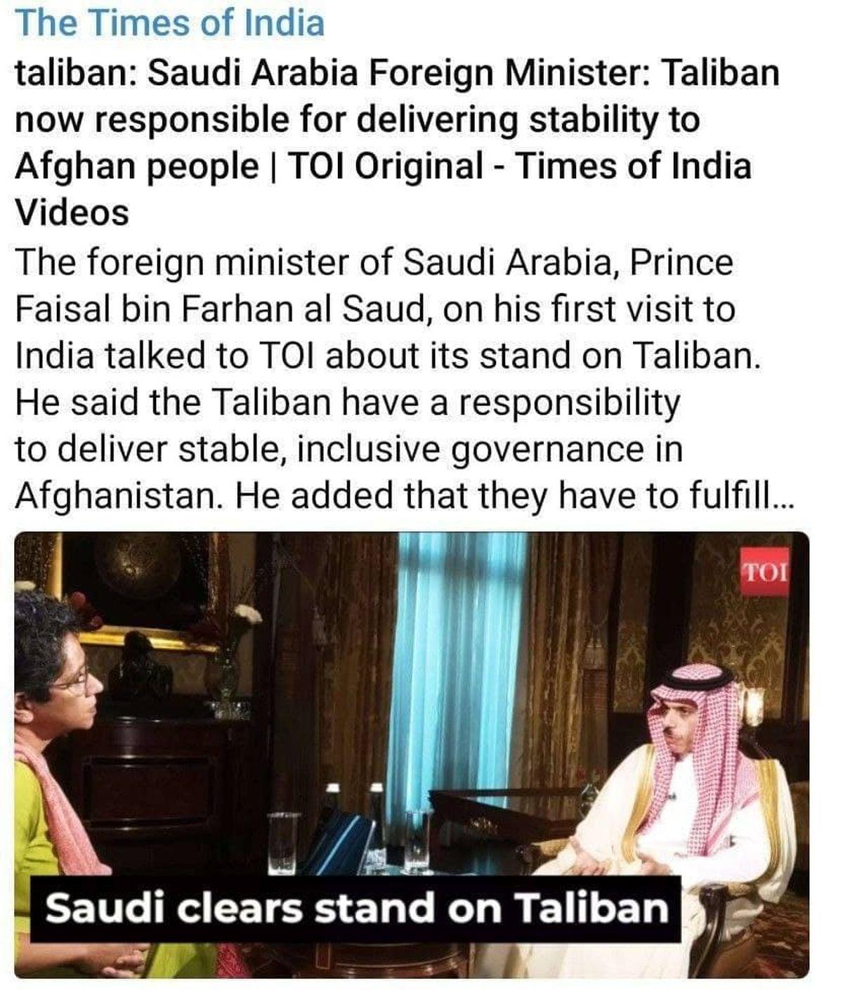 عربستان طالبان را به رسمیت نمیشناسد