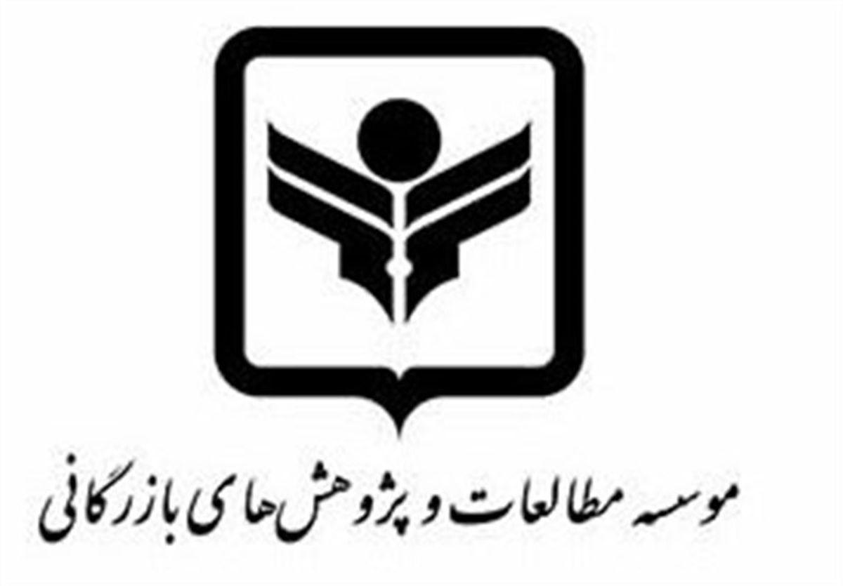 تدوین «سند تحول نظام توزیع کالا در ایران»