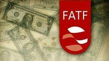 کنار گذاشتن FATF امکان پذیر نیست