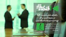راهنمای عملی مدیریت افراد (۲۵) - دلایل و ماهیت مشاجرههای درون سازمانی