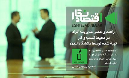 راهنمای عملی مدیریت افراد (۲۱) - حقوق و کارایی