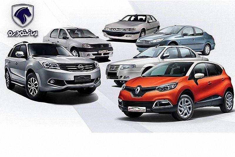 پیشفروش محصولات ایران خودرو از ۱۵ مهرماه