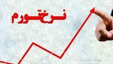 کردستان  و قم در صدر و قعر تورم نقطه به نقطه دی ماه