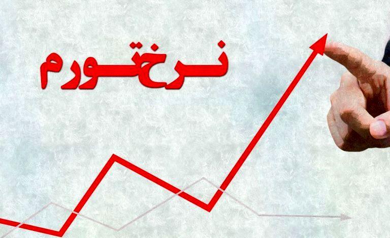افزایش نرخ تورم خانوارهای کشور