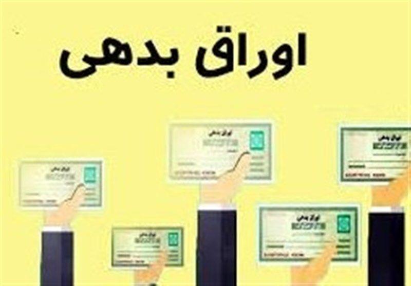 تحویل نفت خام به دارندگان اوراق مالی اسلامی با سررسید زودتر از خرداد ۱۴۰۰