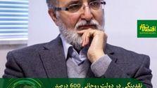 نقدینگی در دولت روحانی 600 درصد رشد داشته است / دائم دم از اصلاح اقتصادی میزنند و در آخر هیچ اتفاقی نمیافتد