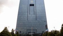 """آغاز بهکار اجرای """"عملیات بازار باز"""" در بانک مرکزی"""