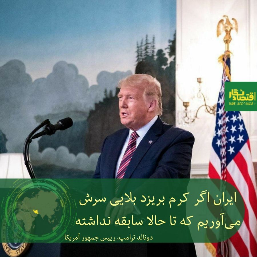 ترامپ: ایران اگر کرم بریزد بلایی سرش می آوریم که تا حالا سابقه نداشته!
