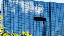 پیشنهاد انتشار اوراق ودیعه ۲ ساله بانک مرکزی
