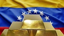 اعتراض ونزوئلا به حکم دادگاه انگلیس برای پس گرفتن طلاهای ملی