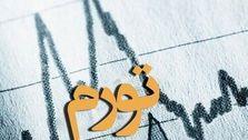 کاهش نرخ تورم نقطه به نقطه تولیدکننده بخش صنعت