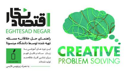 حل خلاقانه مسئله (۲۱) - رابطهی انگیزه و خلاقیت