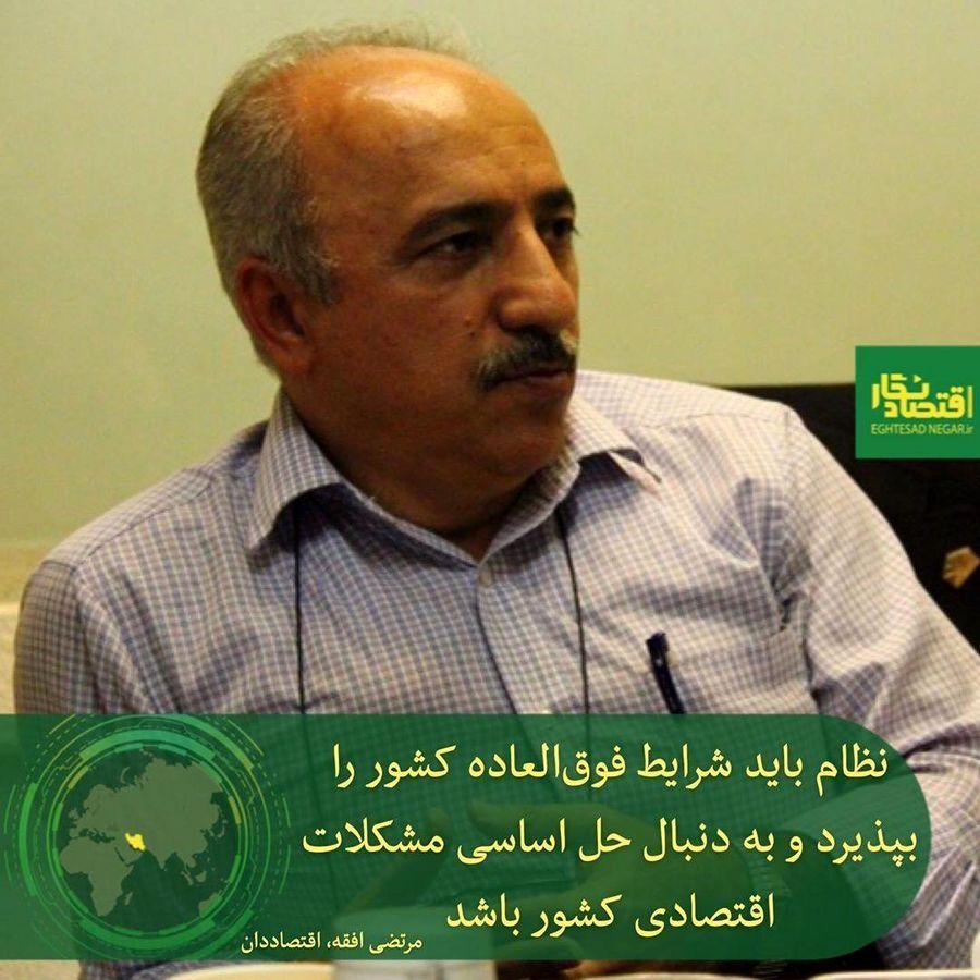 نظام باید شرایط فوقالعاده کشور را بپذیرد و به دنبال حل اساسی مشکلات اقتصادی کشور باشد