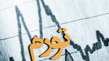 نرخ تورم استانها در آبان ماه