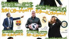 پردرآمدترین مربیهای فوتبال