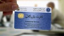 کارت بازرگانی صادرکنندگانی که ارزشان را بازنگردانند تعلیق میشود