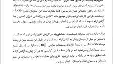 بیانیه سازمان انرژی اتمی ایران در پاسخ به بیانیه سه کشور اروپایی