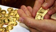 سکه و طلا ارزان تر می شود