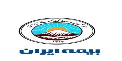 بیمه ایران پشتوانه صنعت بیمه کشور است