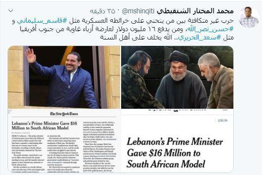 پرداخت 16 میلیون دلاری سعد حریری به یک مانکن