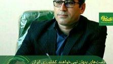 دستهای پنهان نمیخواهند کشاورزی ایران رشد کرده و خودکفا شود تا بهجایش با صرف هزینه های هنگفت، واردات انجام دهند