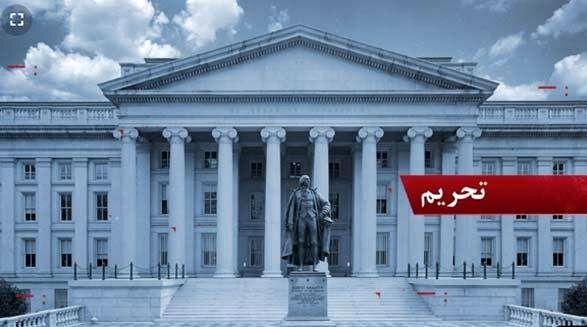 تحریم های آمریکا در حال فرو ریختن است، نه اقتصاد ایران
