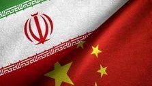 نگرانی غرب از روابط راهبردی ایران و چین طبیعی است/چین، تنها کشوری که رسماً از ایران نفت میخرد