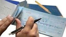 چکهای جدید صیادی با تاریخ اعتبار از ۲۰ دی توزیع میشود