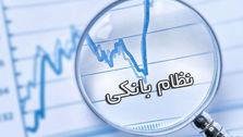 مهمترین اصلاحات طرح بانکداری/ توجه ویژه به استقلال بانک مرکزی