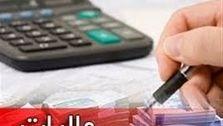 چگونه اختلاف با سازمان امور مالیاتی را حل کنیم؟