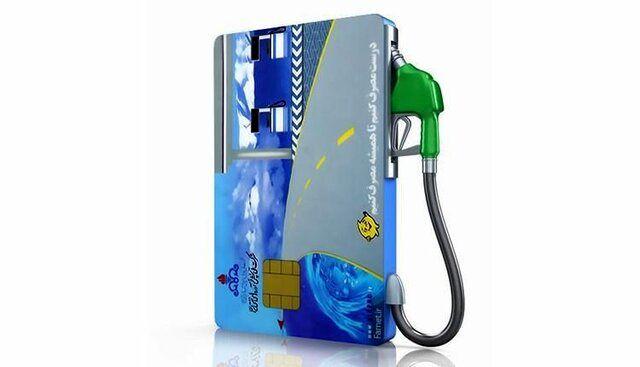 سرنوشت صدور کارتهای سوخت به کجا رسید؟